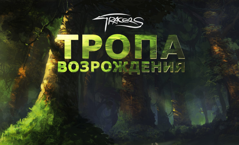 tropa_final